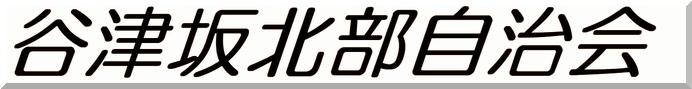 谷津坂北部自治会